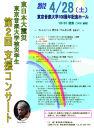 日本大震災、東京音楽大学被災学生支援、第2回支援コンサート