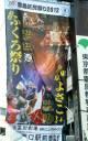 ふくろ祭り2012
