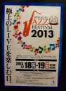 池袋ジャズフェスティバル2013(公募ポスター)