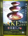 日本酒フェア 2013