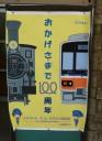 東武東上線100周年