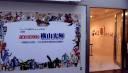 「生誕80周年記念 横山光輝展」