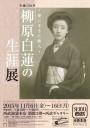 「生誕130年 〜愛に生きた歌人〜柳原白蓮の生涯展」