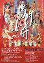 京劇の「楊門女将2017」